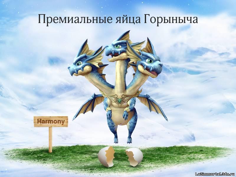 """Однако теперь браслет называется не  """"Трехглавый дракон """", а  """"Змей...  13.03.12 Премиальные яйца Горыныча!"""